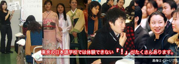 Du học Nhật Bản: Trường Nhật Ngữ Mito 3