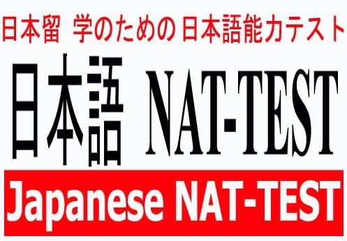Kỳ thi năng lực tiếng Nhật NAT- TEST