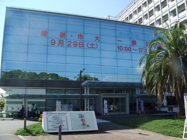 Học viện giáo dục quốc tế Yokohama tọa lạc tại thành phố cảng Yokohama năng động
