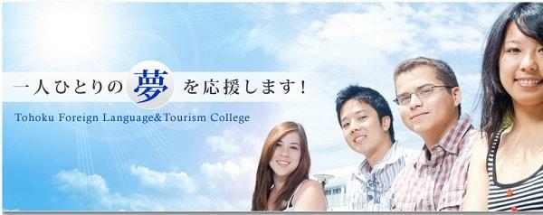 Trường trung cấp ngoại ngữ và du lịch Tohoku