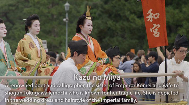 Kazu no Miya